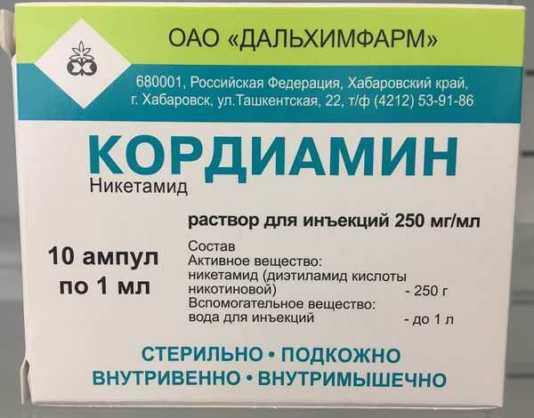 Кордиамин для иньекций